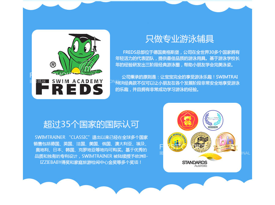 FREDS Swimtrainer 德国FREDS Swimtrainer婴儿腋下游泳圈 6-18kg 海外本土原版